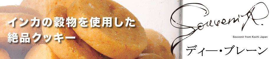 アマランス・キヌア クッキー