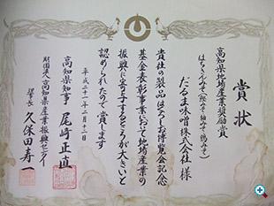 高知県地場産業大賞