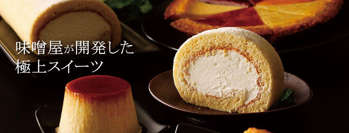 味噌屋が開発したチーズケーキ